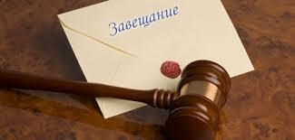 Адвокат по наследственным делам в Беларуси