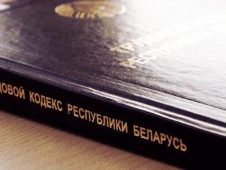 Адвокат по трудовым спорам в Минске и по всей Республике Беларусь