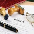 Признание свидетельства о праве на наследство частично недействительным