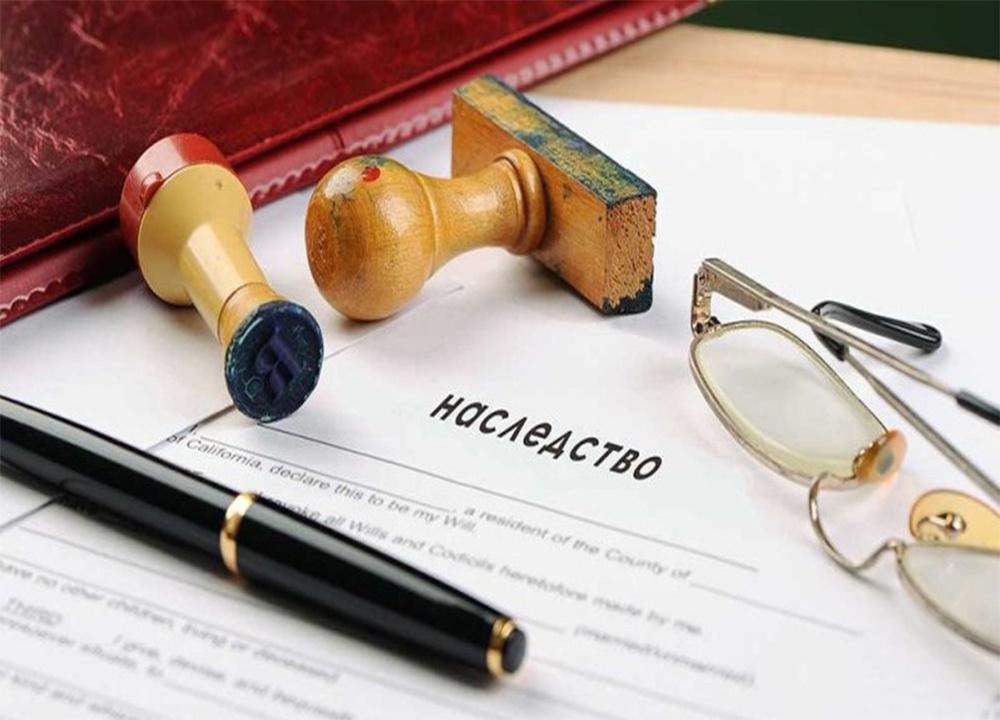 юридическая консультация наследство минск